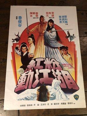 紅粉動江湖-Ambitious Kung Fu Girl (1981)(米雪)(摺式)原版電影海報