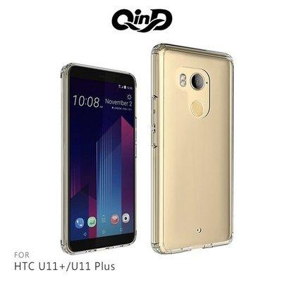*Phone寶*QIND 勤大 HTC U11+/U11 Plus 雙料保護套 高透光 PC+TPU 背殼 透明殼 保護