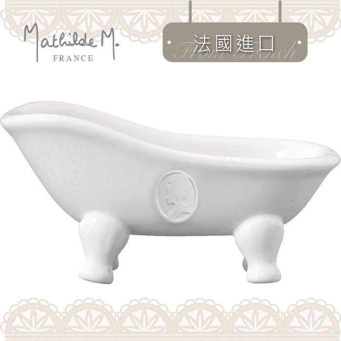 【Mathilde M 沐蒂恩】唯美古典法式伯爵夫人浴缸皂碟-白/浴缸造型皂盤
