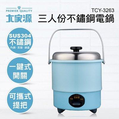 《安心Go》 大家源 三人份不鏽鋼電鍋  採用SUS304不鏽鋼內鍋配件 TCY-3263
