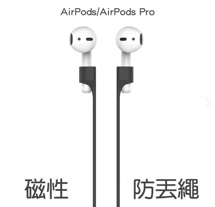 Aha Style AirPods/AirPods Pro 磁吸版 運動防丟繩