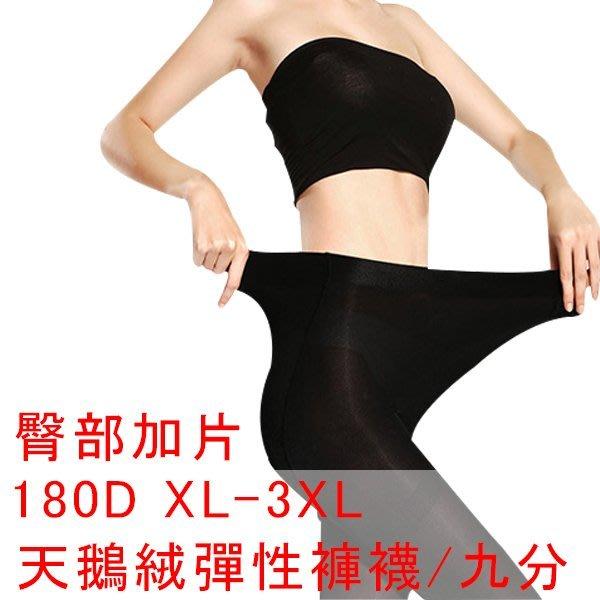 ✔ 三入組✔現貨 XL~3XL臀部加片型 厚天鵝絨保暖毛褲襪 九分褲 內搭褲 褲襪 (兩款)【ORNA爾瑞菈】