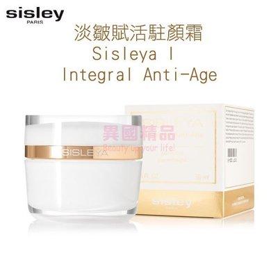 希思黎 Sisley Sisleya l Integral Anti-Age淡皺賦活駐顏霜 50ml【特價】§異國精品§
