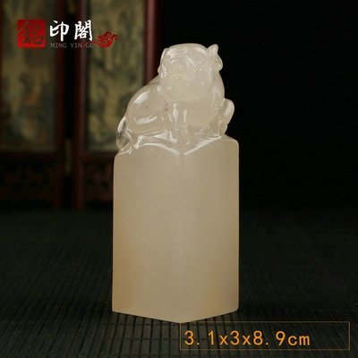 昆侖玉凍石生肖豬篆刻印章石料收藏書法書畫禮品章雅玩擺件MY2011E1907