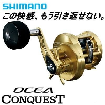 (桃園拓源)SHIMANO OCEA CONQUEST 強力鼓式 捲線器 200.201HG