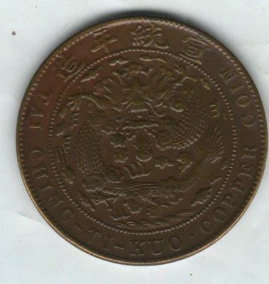 大清銅幣-宣統年造己酉二十文