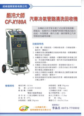 限量加碼送只有十台汽車冷氣管路清洗機酷冷大師多機一體:冷媒清洗管路、回收冷媒、定量充填、 冷媒再生、抽真空、更換冷凍油