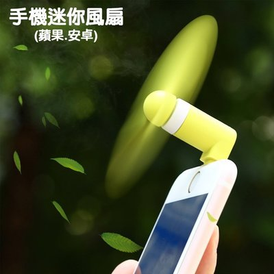 Mini USB Fan 隨身迷你風扇/Apple iPhone 6/6 Plus/5/5S/6S/6S Plus/SE
