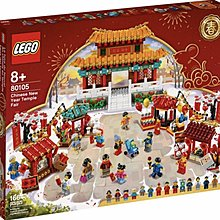 Lego 80105 Chinese New Year Temple Fair 2020 新春限定款 廟會