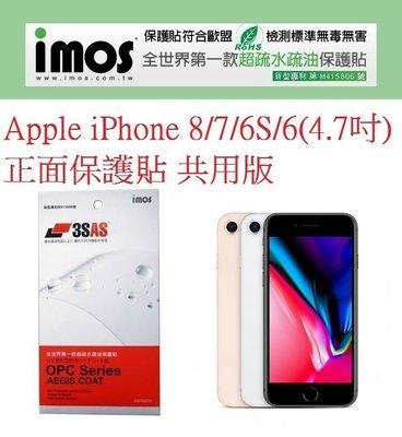 iMOS 3SAS Apple iPhone 8 / 7 / 6 / 6S (4.7吋) 疏油疏水 正面 保護貼 螢幕貼
