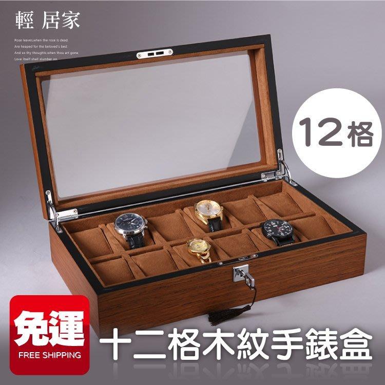 十二格木紋手錶盒 帶鎖(附鑰匙) 展示盒 手錶收藏盒 石英錶 情侶對錶 男女錶收納盒-輕居家8278