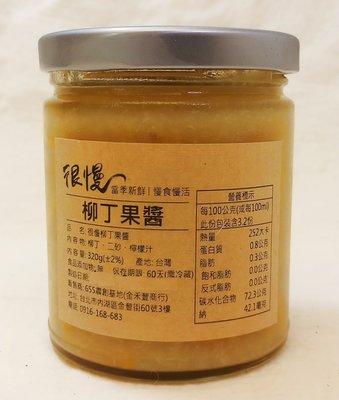 手做柳丁果醬(320g),天然無添加,南投中寮新鮮柳丁熬煮製成,安心好吃