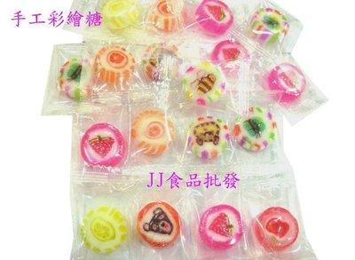 彩繪糖~手造糖果~送客 喜糖~500g散裝~~ 糖果 ~JJ食品 賣場