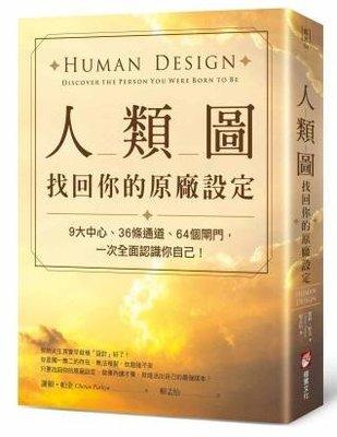 人類圖, 找回你的原廠設定: 9大中心、36條通道、64個閘門, 一次全面認識你自己!