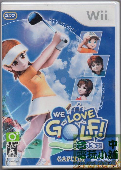 台中電玩小舖~Wii 原裝遊戲片~大眾高爾夫 WE LOVE GOLF! 贈精美禮品~580