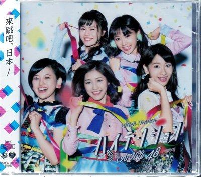 *AKB48 // High Tension ~ CD+DVD〈Type-C〉 -華納唱片、2016年發行