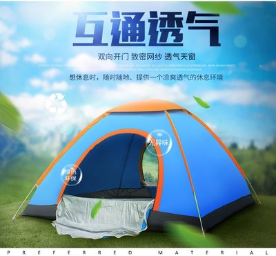 帳篷 戶外全自動防風防水雙人雙門露營速開拋帳