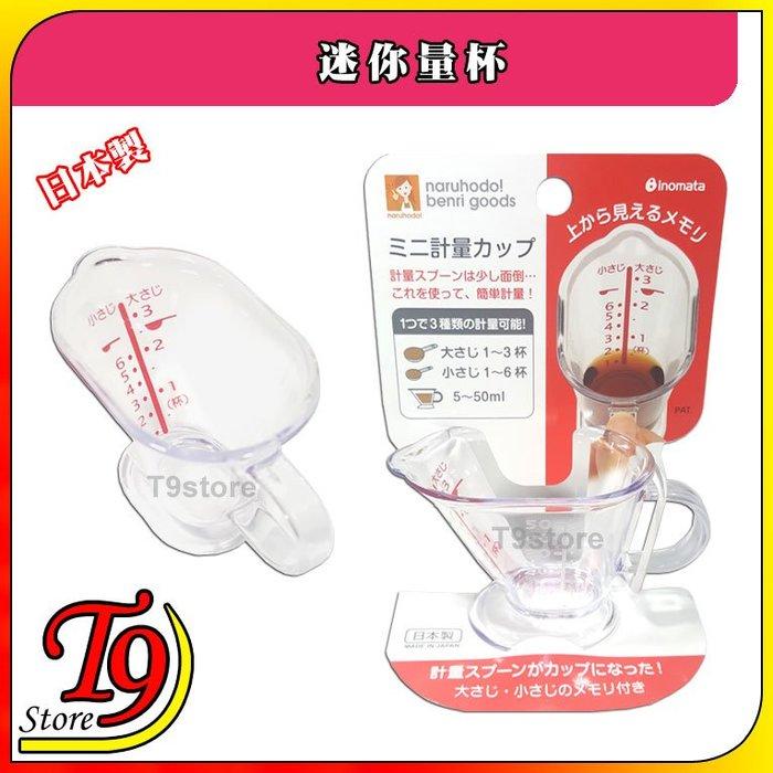 【T9store】日本製 迷你量杯