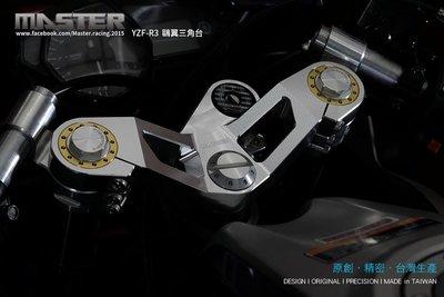 禾倉技研 Master製品:鷗翼三角台。YZF-R3。MT-03。2016