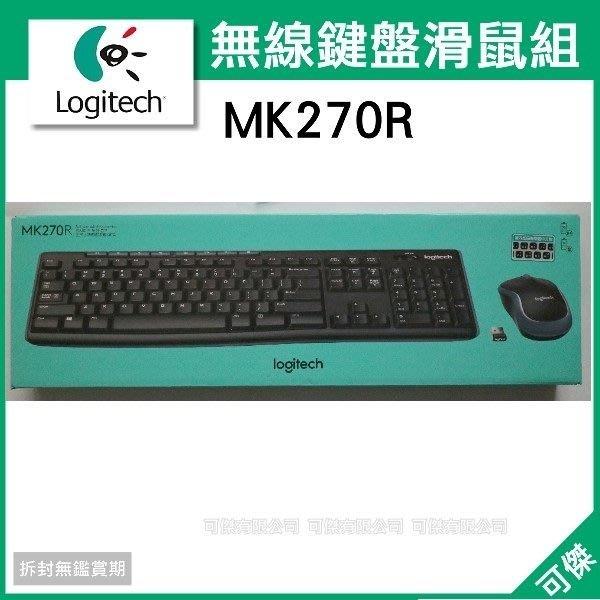 可傑 Logitech 羅技 MK270r 無線滑鼠鍵盤組 2.4 GHz 無線連線 防濺灑鍵盤設計