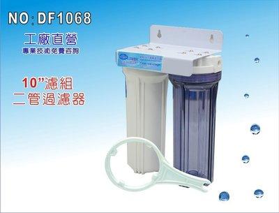 """【龍門淨水】10""""二管過濾器 濾水器 淨水器 水族館 養殖 電解水機 飲水機 前置(貨號DF1068)"""