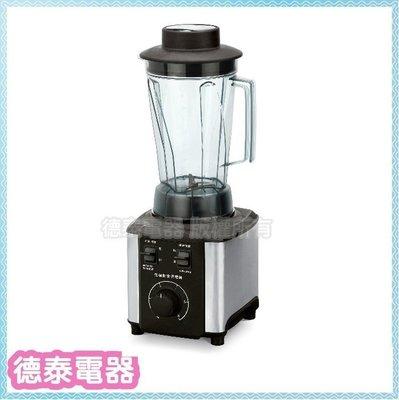 WRIGHT萊特 生機飲食調理冰沙機【WB-6800】【德泰電器】