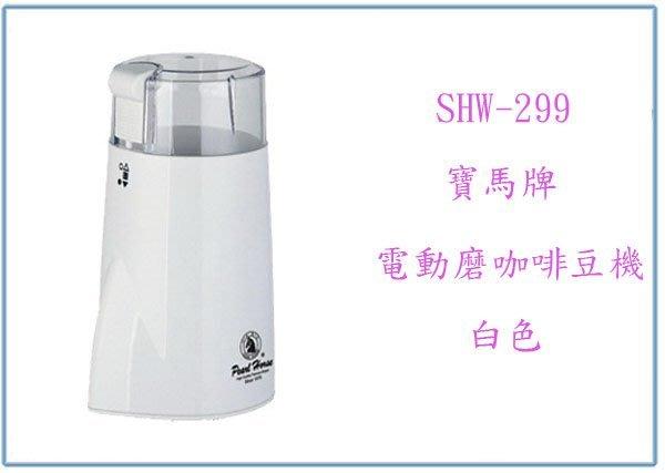 『峻 呈』(全台滿千免運 不含偏遠 可議價) 寶馬牌 電動 磨咖啡豆機 SHW-299 研磨機