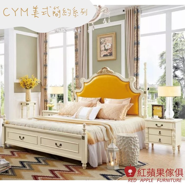 [紅蘋果傢俱] CYM818 簡約美式5尺/6尺床 簡約 美式 床頭櫃 梳妝桌椅 衣櫃 臥室組