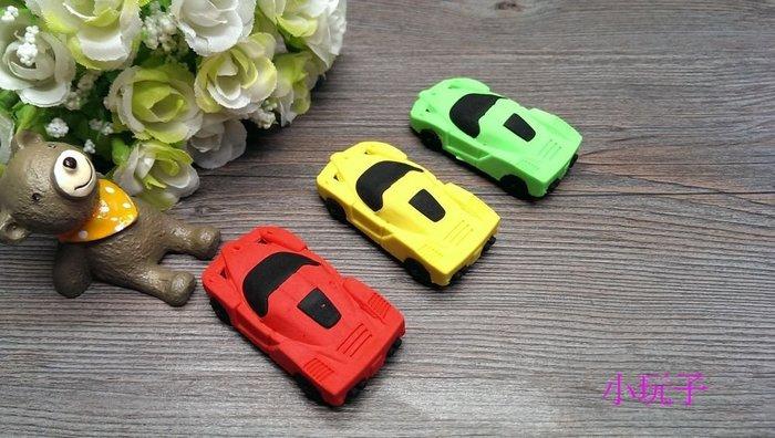 〔小玩子〕超可愛 造型橡皮擦  跑車 全現貨出貨迅速  兒童貼畫 兒童手作 安親班教材