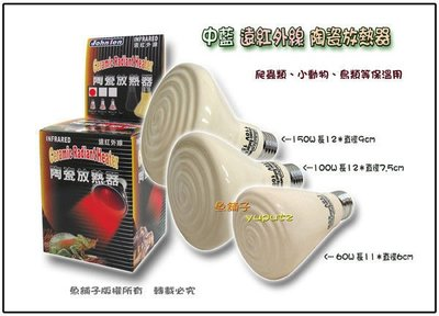 【魚舖子水族】中藍遠紅外線陶瓷放熱器 (100W)~便宜賣