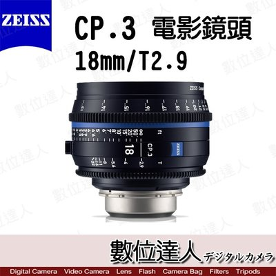 預購【數位達人】公司貨 ZEISS CP.3 18mm T2.9 PL/Feet / 蔡司 電影鏡.