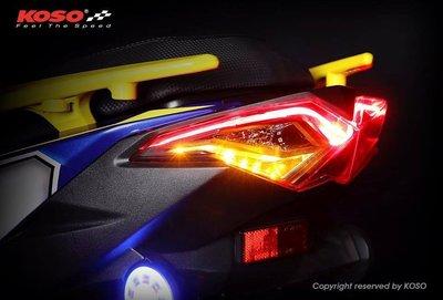 駿馬車業 KOSO FORCE 隼 LED後燈組 海鷗後燈 燈殼顏色燻黑殼  夜燈/剎車燈顏色紅光 方向燈-黃光