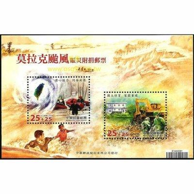 【萬龍】(1012)(慈6)莫拉克颱風賑災附捐郵票小全張(上品)