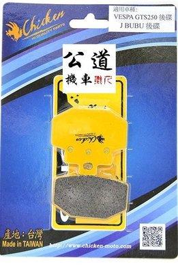 【公道的店】 CHICKEN 雞牌 煞車皮 碟煞來令片 VESPA GTS 250 J BUBU GT125 後碟