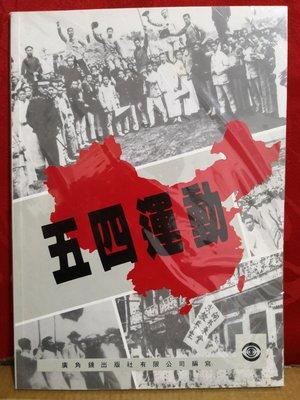 80年代 歷史雜誌 五四運動 / 日本侵華 共6册(不設散賣)  祇限郵寄