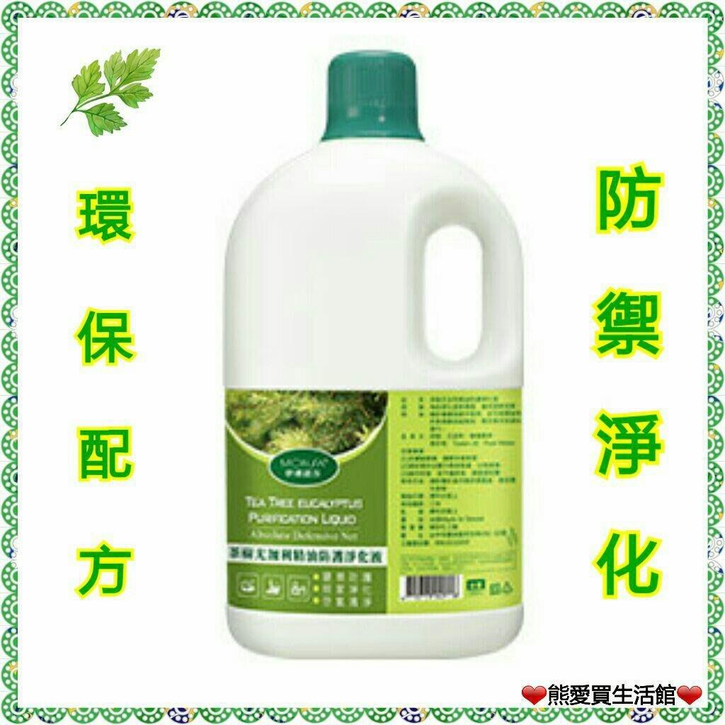 ❤熊愛買❤ 夢娜麗莎MONSA  💥防禦新配方💥 茶樹尤加利精油防護淨化液2000ML 🔊🔊🔊
