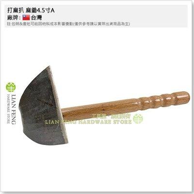 【工具屋】打麻扒 麻鋤4.5寸A 久層...