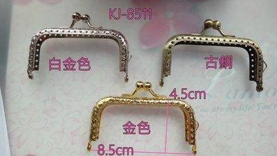 方形口金8.5公分 3色|29元 KJ-8511-古銅 白金色 金色 愛心手工材料鋪 高雄市