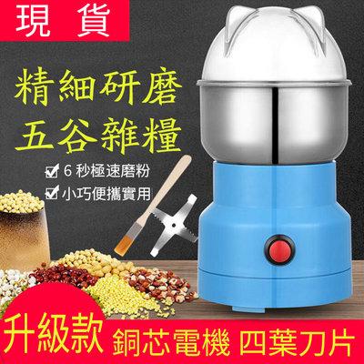 【台灣現貨】 小倉110V研磨機五谷雜糧電動打粉機 磨粉機 磨豆機 磨咖啡豆機