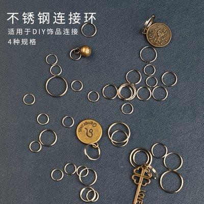 奇奇皮具 不銹鋼連接環鑰匙圈手工diy...