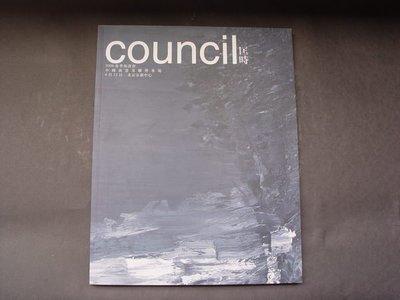 【舊愛買】拍賣書 council 匡時2006春季拍賣會~中國油畫及雕塑專場