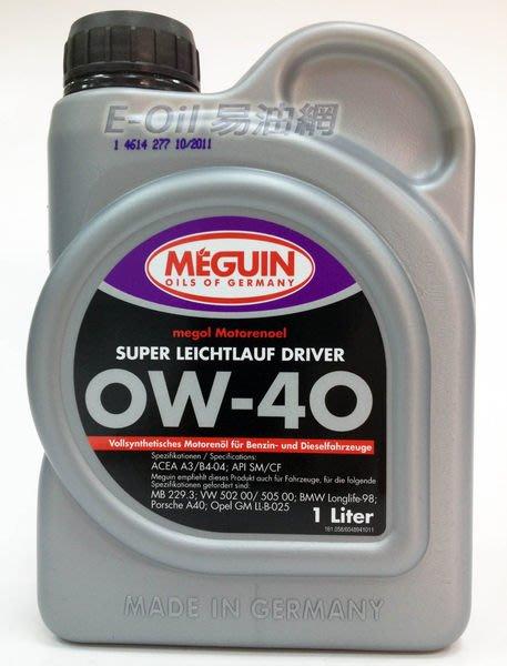 【易油網】MEGUIN 德國原裝 SUPER LEICHTLAUF 0W40全合成機油 #4894
