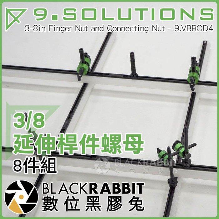 數位黑膠兔【 9.SOLUTIONS 3/8 延伸桿件 螺母 8件組 】 器材 攝影周邊 大型 延伸 支架 攝影棚 展覽