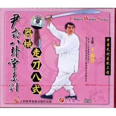 武術 王尚智 尹式八卦掌系列 走刀八式(1碟VCD)
