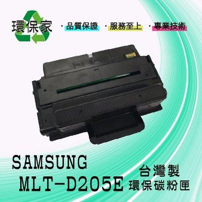 【含稅免運】SAMSUNG MLT-D205E 適用 ML3312ND/ML3710ND/ML3712DW