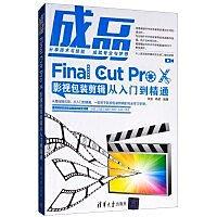 【大享】台灣現貨9787302512776成品:Final Cut Pro X影視包裝剪輯從入門到精通(簡體)清華99