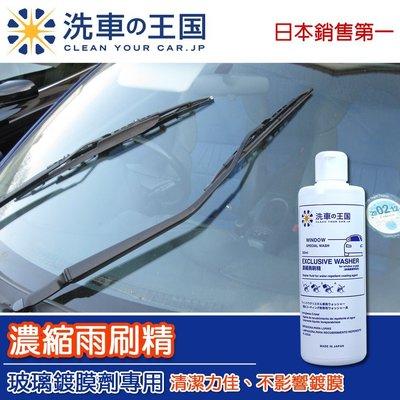 [洗車王國] 濃縮雨刷精(玻璃撥水鍍膜劑專用)_日本銷售No.1/ 清潔力佳/不損傷雨刷片和膠條 A33