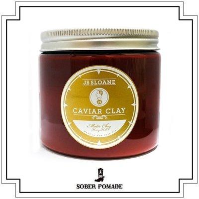 JS SLOANE Caviar Matte Clay 16oz 魚子醬凝土髮蠟 家庭號 無光澤 霧面效果