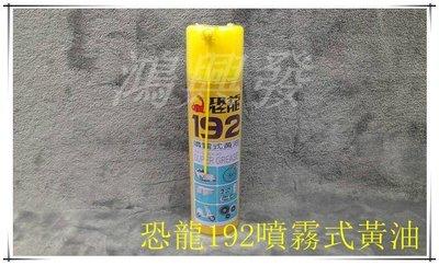 恐龍192~一箱24瓶~2160~~噴霧式黃油-潤滑~防鏽~防濕~耐溫~耐高溫黃油~恐龍191