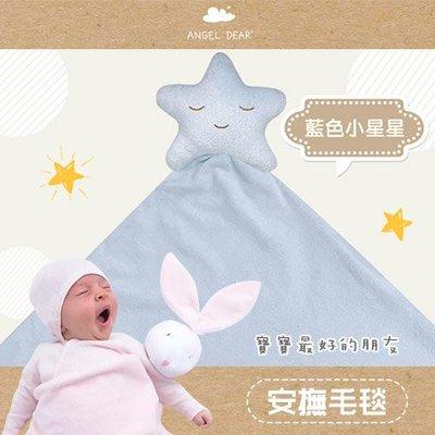 ✿蟲寶寶✿【美國Angel Dear 】超萌療育動物造型安撫毯 / 輕膚柔軟 / 極致觸感 - 藍色小星星